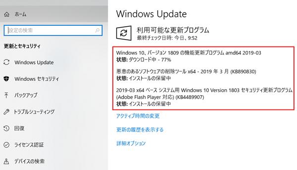 Windowsアップデート画面