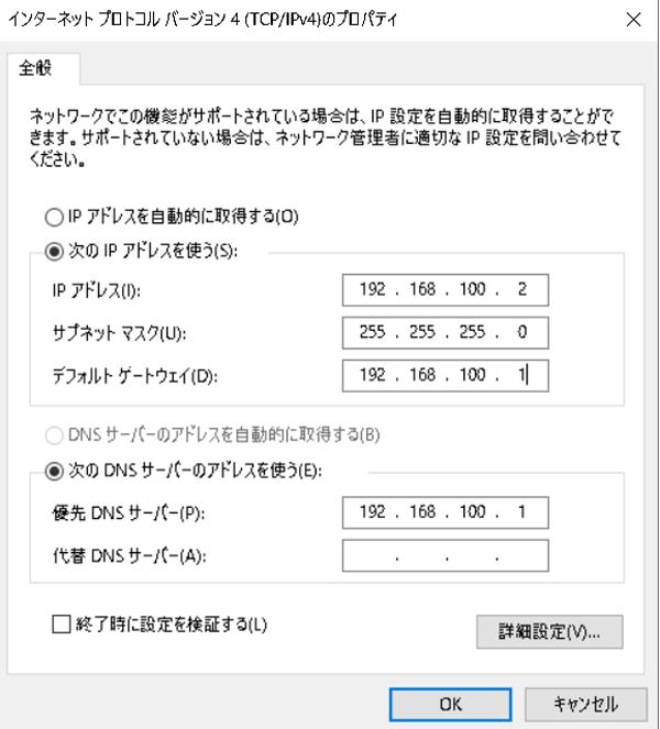 TCP/IPv4の設定
