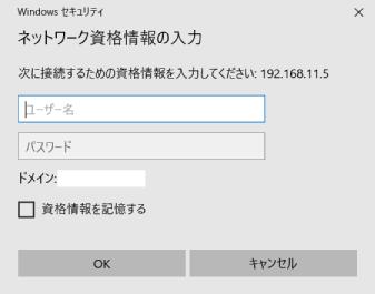 ネットワーク資格情報の入力Windows10