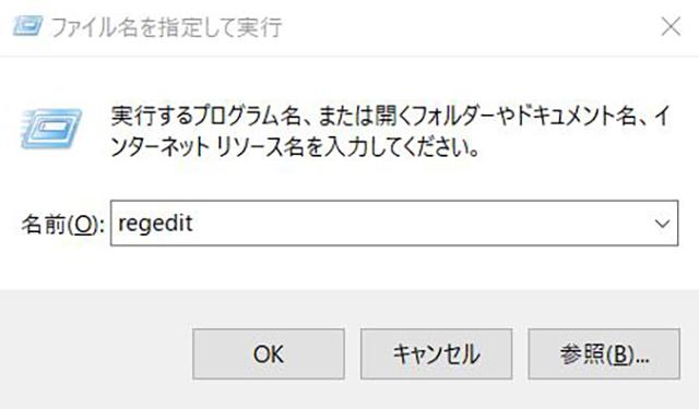 ファイル名を指定して実行より「regedit」と入力してレジストリエディタを開く
