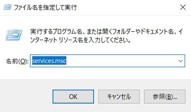 ファイル名を指定して実行から「サービス画面」を開く
