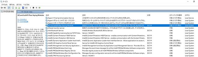 サービス管理ツール