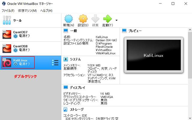 仮想マシンにKaliLinuxをインストール
