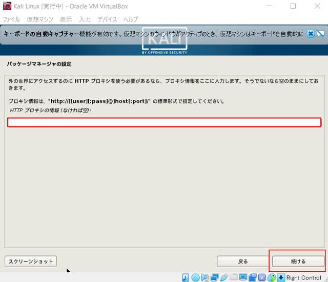 HTTPプロキシの情報を入力。今回は未記入。
